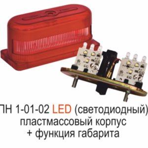 ПН-1-01 пласт. красная (ФП 131 А/AБ)Светодиод универс.