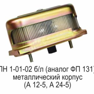 ПН-1-02 металл. (ФП 131 АБ) 24В