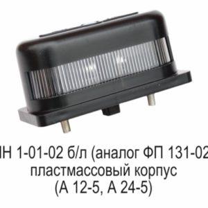 ПН-1-02 пласт. чёрная (ФП 131 АБ-02) 24В