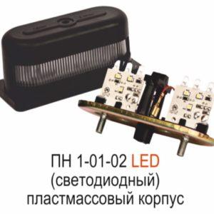 ПН-1-01 пласт. черная (ФП 131 А/AБ)Светодиод универс.
