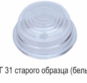 Рассеиватель габаритов (рога) серии ОГ-3, ГФ-3 белый ВЫПУКЛЫЙ