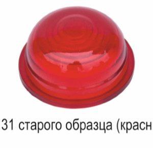 Рассеиватель габаритов (рога) сериОГ-3, ГФ-3 красный ВЫПУКЛЫЙ
