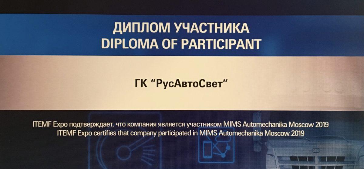 Выставка MIMS automechanika Moscow 2019
